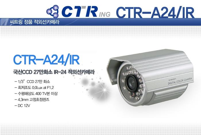 a24ir-01.jpg