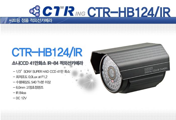 hb124ir-01.jpg