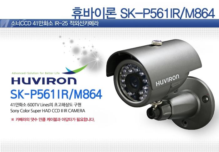 p561ir-m864-01.jpg